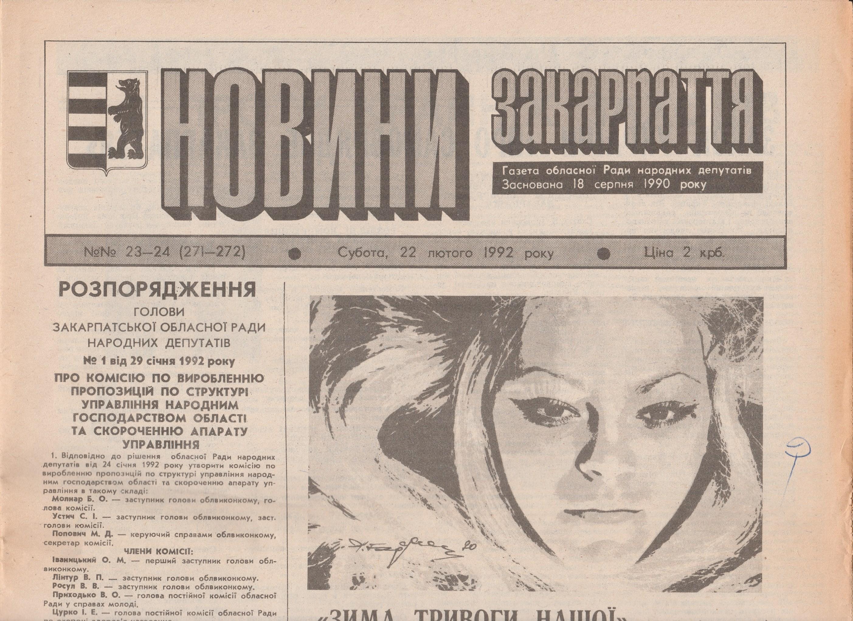 №23-24_a_1992