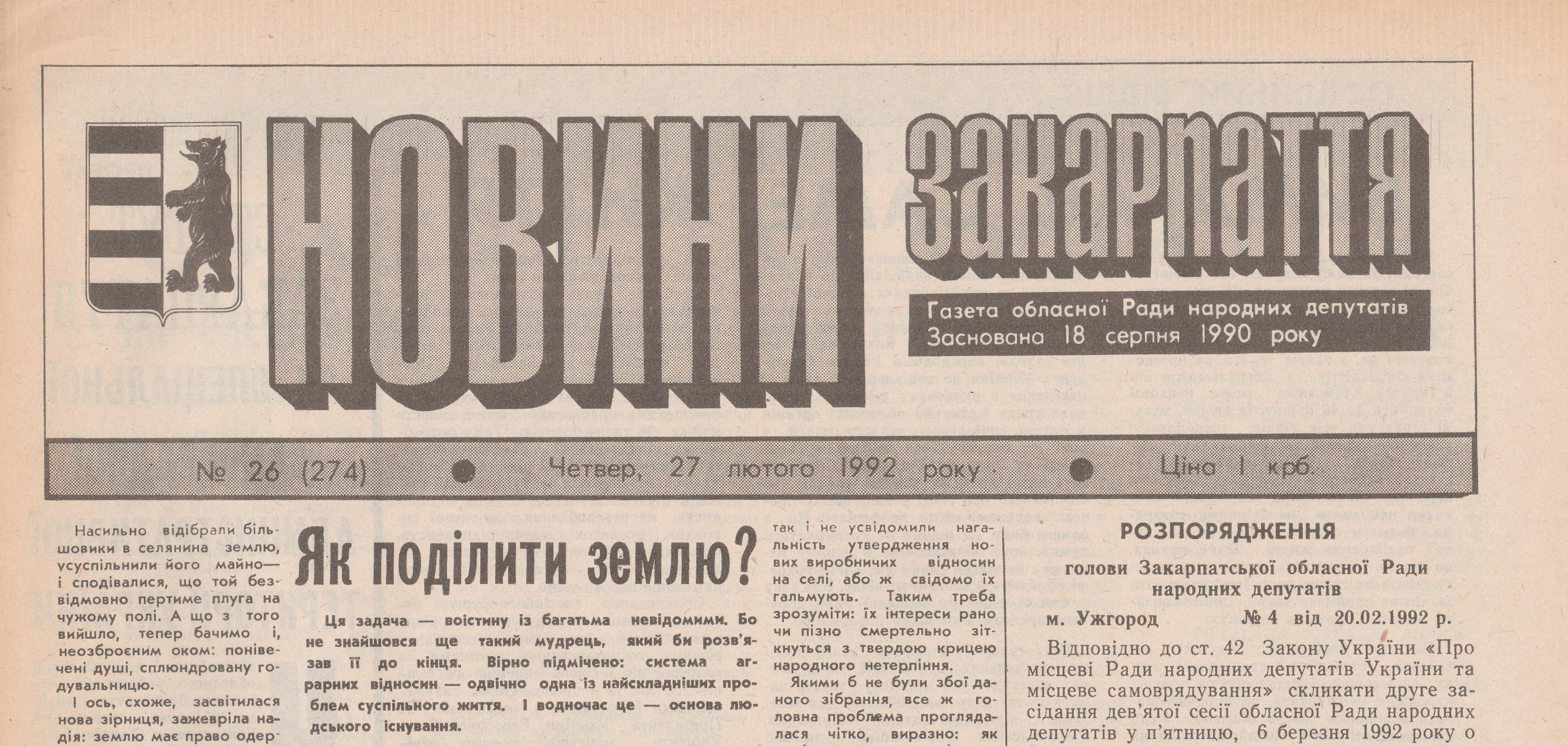 __№26_a_1992