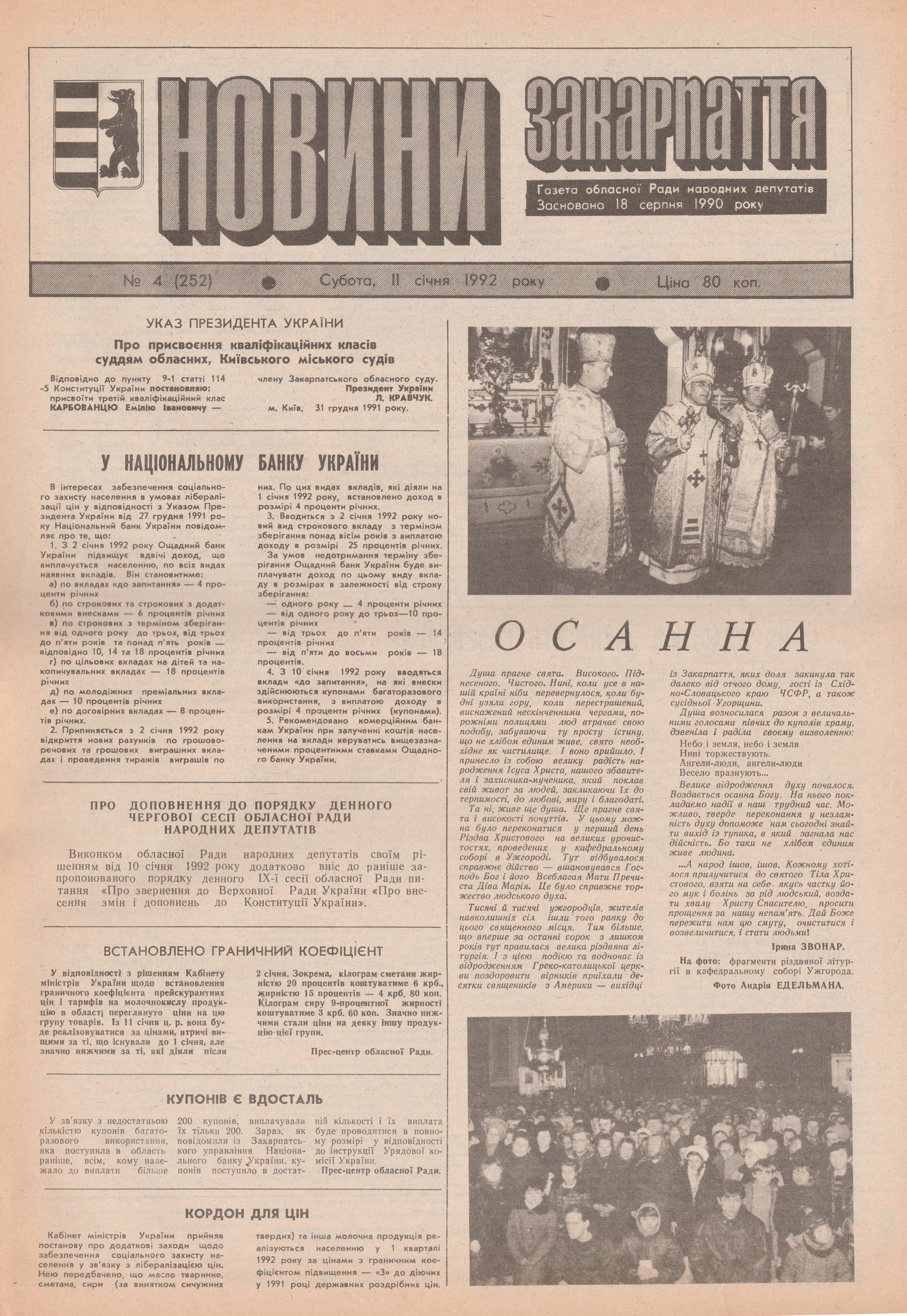 №4_1992