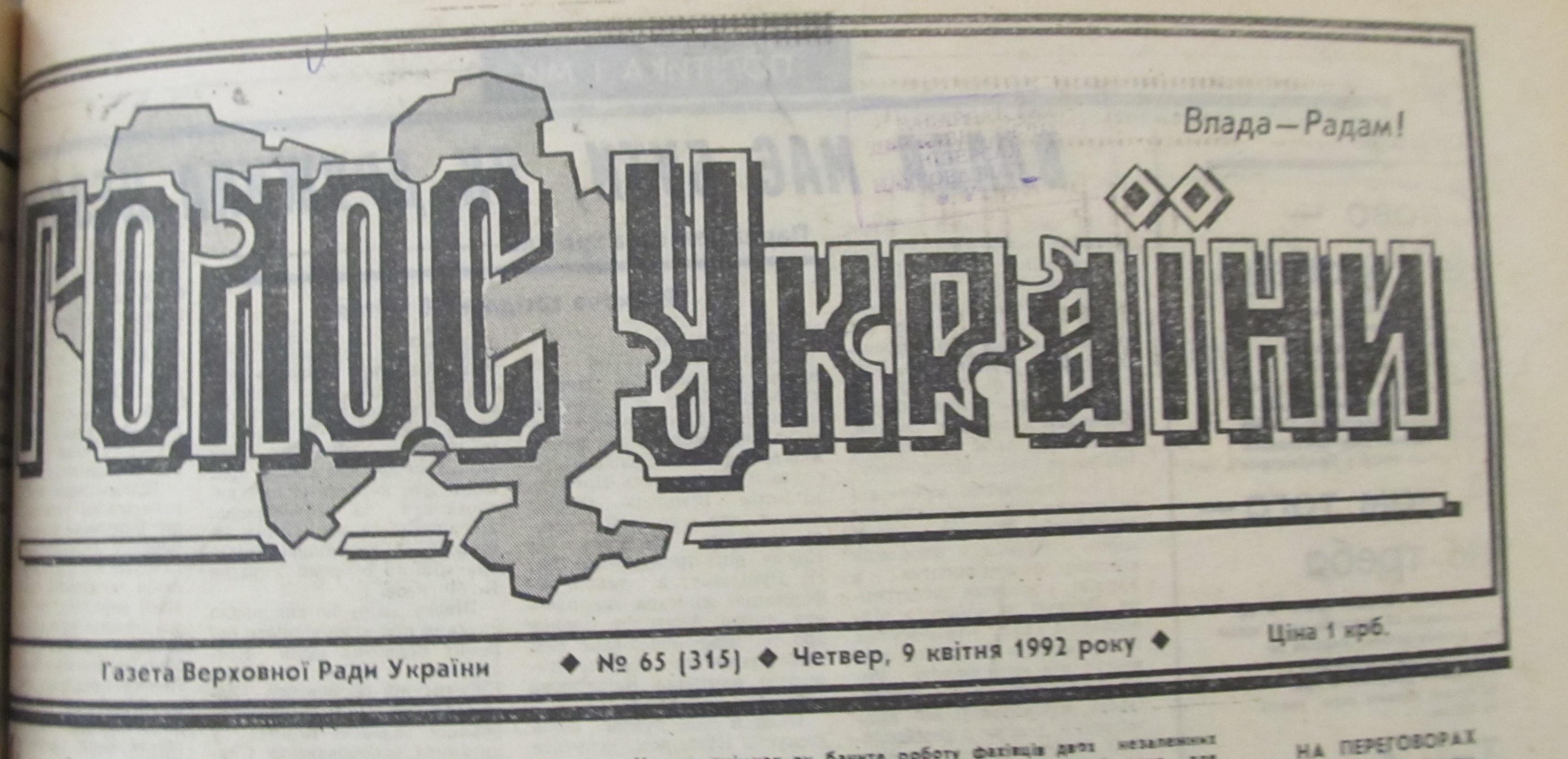 Golos Ukrainy_№65_ 9_04_1992