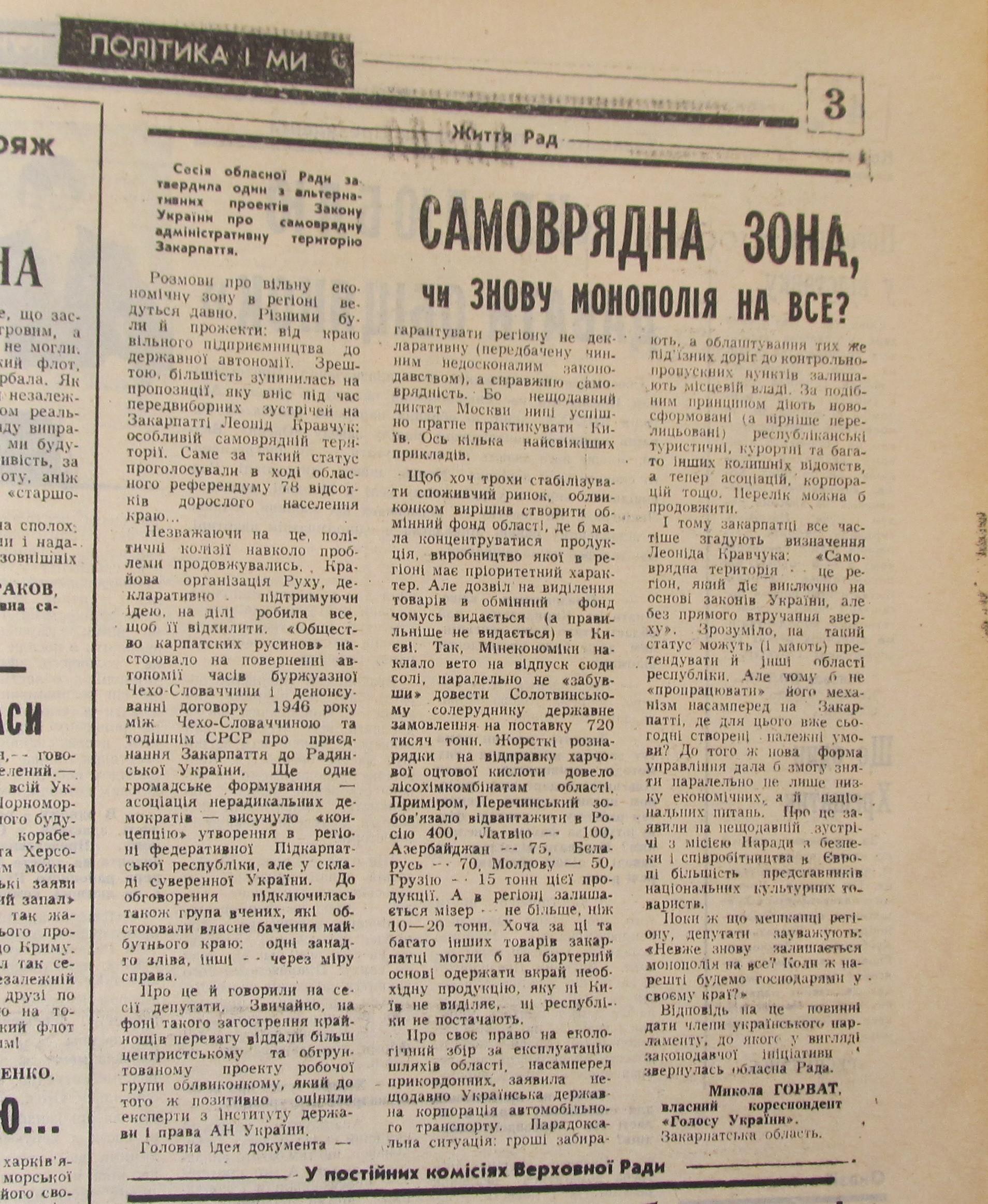 Golos Ukrainy_№65_ 9_04_1992_